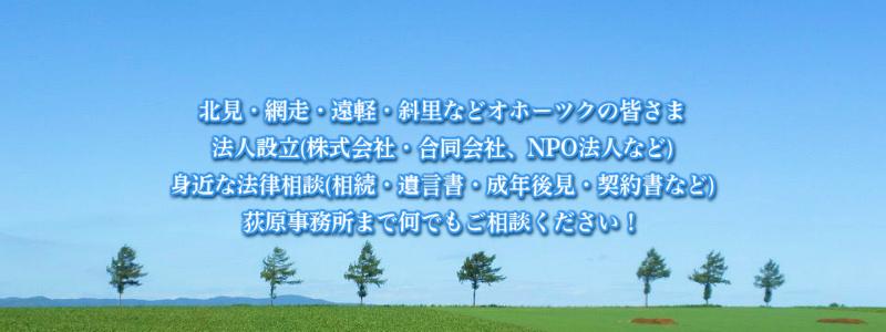 【行政書士荻原事務所】北見・網走・オホーツク全域